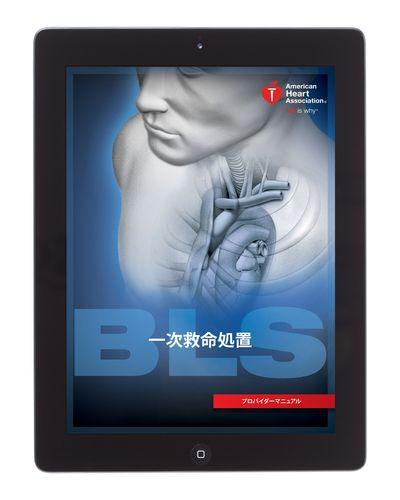 BLS プロバイダーマニュアル(電子書籍)