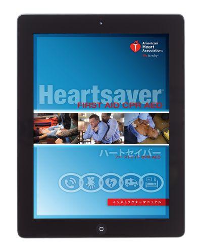 ハートセイバーファーストエイド CPR AED インストラクターマニュアル(電子書籍)