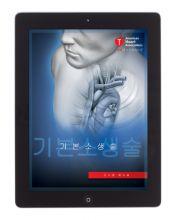 기본소생술 강사용 매뉴얼 eBook