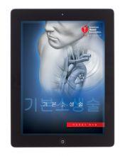 기본소생술 제공자 매뉴얼 eBook
