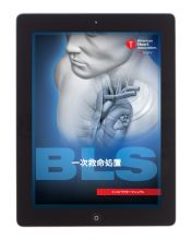 BLS インストラクターマニュアル(電子書籍)