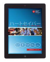 ハートセイバー ファーストエイド CPR AED 受講者用電子書籍