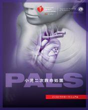PALS インストラクターマニュアル(電子書籍)