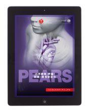 PEARS(小児救急 評価・認識・病態安定化)インストラクターマニュアル(電子書籍)