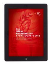 AHA CPR と ECC のためのガイドラインアップデート 2015(電子書籍)