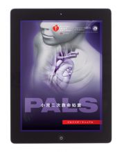 PALS プロバイダーマニュアル(電子書籍)