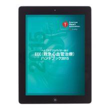 ヘルスケアプロバイダー向け救急心血管治療電子ハンドブック日本語版 2015